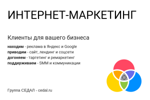 Агентство интернет-маркетинга СЕДАЛ